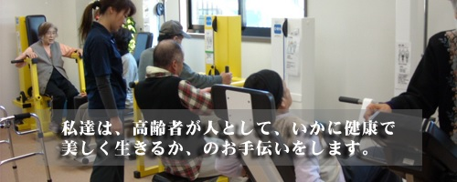 TN介護予防マシン